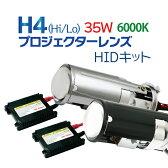 【小型・新モデル】 H4プロジェクター H4専用HIDレンズ 小型で多種車に対応でき、安心デザイン!HIDヘッドライト H4 レンズ 6000K 白光 ★★1年保証★ HIDプロジェクターキット 10P03Dec16
