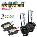 HIDキット 35W極薄 D4C(D4S/D4R共通) キット★ケルビン数:3000K/6000K/8000K/30000K 選択可 バルブ D4C/HID バルブ D4S/HID バルブ D4R 1年保証