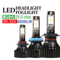 LEDヘッドライトフォグランプH7H8/H11HB3HB4PSX24WPSX26WZESチップ(第2世代)8000LM6500K9V-32Vledヘッドライトフォグライト12V24VLEDバイクトラック1年保証送料無料(一部地域を除く)