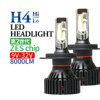H4LEDヘッドライト(Hi/Lo)LUMILEDS製ZESチップ(第2世代)8000LM6500K9V-32Vledヘッドライトh412V24VH4LEDバイクトラック1年保証送料無料(一部地域を除く)