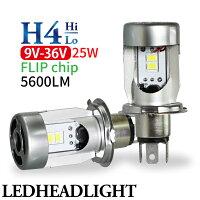 LEDヘッドライトH49V-36V25W5600LMLEDヘッドライトledヘッドライトH4車検対応