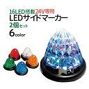 サイドマーカー led スモール&ブレーキ連動 LEDサイドマーカ...