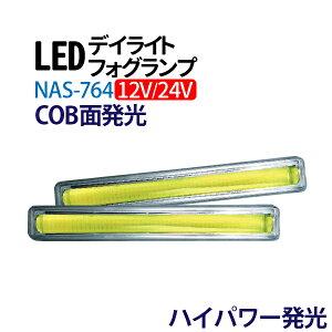 デイライト led 12/24V COB デイライト フォグランプ 汎用 デイライト フォグ ledデイライト デイライト led 防水 薄型 ledデイライト デイライト 埋め込み ホワイト 2本セット 激白 ディライト NA