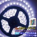 led テープライト 5m 防水 5050チップ 300SM...