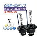 HIDバルブD2C(D2S、D2R共通)★55W高品質