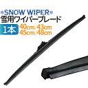 雪用 ワイパーブレード スノーワイパー ブレード 1本 タフネス 凍結防止 高耐久 グラファイト ワ