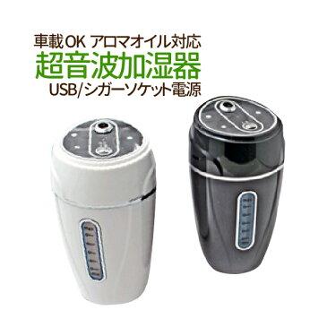 超音波式 車用加湿器 アロマオイル 12V対応 車載対応 USBミニ加湿器 加湿器 車 加湿器 オフィス 加湿器 卓上  3色選択 10P03Dec16