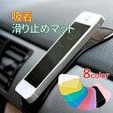 滑り止めマット 強力吸着 スマホグッズ 車載ホルダー iphone iPhone5s アイフォン 滑り止め 吸着シート iphone5/スマホ/ipod等に 1枚 10P03Dec16