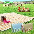 ピクニックマットファミリーレジャーシート花見花火運動会に大活躍!