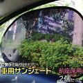 サンバイザー車車用デイ&ナイトUVカット
