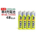 超人気!PKCELL ニッケル水素充電池(Ni-MH)急速充電池 単4 単四 4本 1000mAh 1.2V 繰り返し 1000回