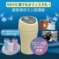 超音波式ミニ加湿器!KEIYO DC/USB 2WAY対応 加湿器 車 加湿器 卓上 オフィス USB 加湿器  車でもオフィスでも!4色選択 10P03Dec16