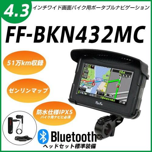 ★新品★Fifty-Five 4.3インチTFT液晶 防水仕様(IPX5)バイク用ポータブルナビゲーション FF-B...