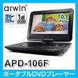 Arwin/アーウィン 10.1インチ フルセグ搭載ポータブルDVDプレーヤー バッテリー内蔵 車載 テレビ 【APD-106F】 10P03Dec16