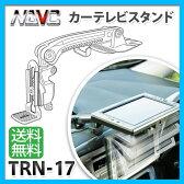 カーテレビスタンド NAVC/ナビック TRN-17 車載スタンド TVスタンド モニタースタンド オンダッシュローポジション ローポジション・ダッシュボード 視界良好 送料無料 10P03Dec16
