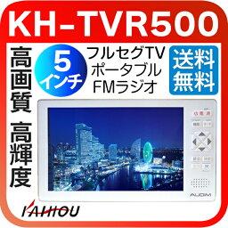 KAIHOU 5インチフルセグTV 高画質/高輝度ポータブルFMラジオ KH-TVR500 送料無料(沖縄・離島を除く)
