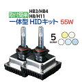 最新55WHID新革命ミニ化HB3/HB4/H8/H11フルキット取り付け3分!一体型HIDキット※HB3/HB4/H8/H11選択