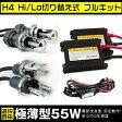 【送料無料】HIDキット55W極薄 HID H4 (Hi/Low) スライド式/上下切替式 リレーハーネスキット hid h4 キット/h4 hidキット 12V専用