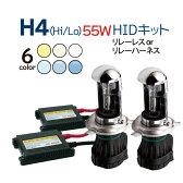 55W極薄 H4 Hi/Lo切り替え式 HIDフルキット リレーレス 12V専用 ※1年保証 【送料無料】 10P03Dec16