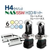 HID H4 キット 55W 高級ナノテク式 H4 HIDキット (Hi/Lo)完全防水仕様 リレーレス リレーハーネス 選択 HIDキット ヘッドライト ハイエース アルファード N-BOX フィット タント ミラ クラウン ワゴンR ハイラックスサーフ…ete 12V 3000K〜12000K NAS製