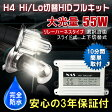 NAS製 55W 高級ナノテク式 H4 HIDキット (Hi/Lo)完全防水仕様 リレーハーネスタイプH4 12V専用 上下切替式/スライド式選択可 4300K〜12000K※三年保証