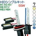 55WシングルHID極薄H1/H3/H7/H8/H11/HB3/HB4フルキット12V専用※三年保証