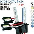 35WシングルHIDキット極薄H1/H3/H7/H8/H11/HB3/HB4フル12V専用※三年保証