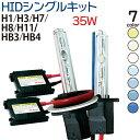【送料無料】35Wシングル HIDキット 極薄 H1/H3/H7/H8/H11/HB...