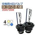35wD4C/D4S/D4R純正交換用バルブ(バーナー)6000K/8000Kバーナーヘッドライト
