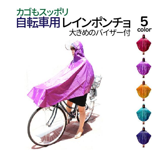 ゆったり大きめレインポンチョ レインコート 自転車 スクーター バイクに!カゴスッポリ!大きめバイザー付 撥水加工・防止加工  5色選択(ピンク・パープル・イエロー・アクアブルー・ネイビー)