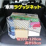 ラゲッジネット 車 便利アイテム ラゲッジネット ラゲージネット トランクネット カーゴネット 120cm x 59cm 少し大きめ ミニバンに最適 荷物落下防止 収納スペース確保 フック付