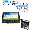 9インチ バックカメラ モニター セット 12V/24V バックカメラ...