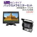 バックカメラセット送料無料!7インチモニター&バックカメラ12V/24V兼用バックカメラセット一体型20Mケーブル付、簡単取付!