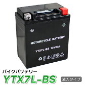 YTX7L-BS バイクバッテリー ytx7l-bs CTX7L-BS GTX7L-BS FTX7L-BS 互換 ★充電・液注入済み