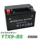 ytx9-bs バイク バッテリー YTX9-BS ZTX9-BS CTX9-BS YTR9-BS GTX9-BS FTX9-BS 互換★充電・液注入済み