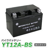 yt12a-bs バイク バッテリー YT12A-BS (ST12A-BS FTZ9-BS FT12A-BS GT12A-BS互換) バンディット1250S ABS EBL-GW72A GSX1300R ハヤブサ★充電・液注入済み