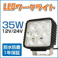 高品質!35W5W×7LED12V/24V対応防水・広角多用途LED作業灯