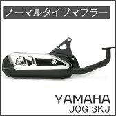 YAMAHA ジョグ 3KJ ノーマルタイプマフラーS 3YK 3RY アプリオ ヤマハ JOG【3KJ(JOG50)】送料無料