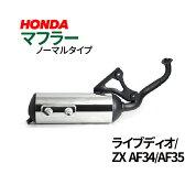 ノーマルタイプマフラー バイク ホンダ ライブDio ライブディオ/ZX AF34/AF35【Dio/ZX(AF34/35)銀】 HONDA 送料無料 10P03Dec16