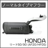 ホンダ ノーマルタイプマフラー リード50/90 AF20/HF05 LEAD リード50 マフラー リード90 マフラー【LEAD50/90(AF20)】送料無料