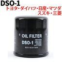 オイルフィルター DSO-1 純...