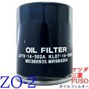 オイルフィルター ZO-2 マツダ、三菱、FUSO RX-8 ボンゴ RVR ...