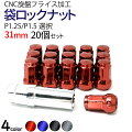 【高品質】盗難防止ロックナットM12/1.5赤/青/銀3色選択16個セット
