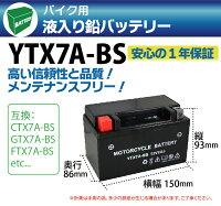 ☆高寿命バッテリーYTX7A-BSアヴェニス150イナズマ400RF400RV