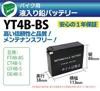 新品※高性能バイク用バッテリーYT4B-BS(CT4B-5FT4B-5GT4B-5DT4B-5)保証付