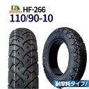 タイヤ 110/90-10 DURO バイク タイヤ HF-...