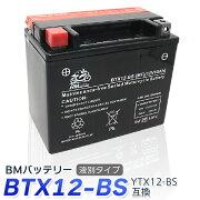 バッテリー フュージョン フォーサイト ゼファー