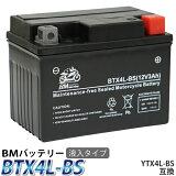 バイク バッテリーBTX4L-BS 互換【YTX4L-BS YT4L-BS FT4L-BS CTX4L-BS CT4L-BS】 バイク バッテリーYTX4L-BS/CT4L-BS アドレスV50 ブロード50 1年保証 ★充電・液注入済み