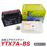 ☆純正台湾ユアサ製☆ytx7a-bs バイク バッテリー YTX7A-BS YUASA 液別付属★1年保証(CTX7A-BS/GTX7A-BS/FTX7A-BS互換)