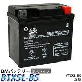 バイク バッテリー BTX5L-BS 互換(YTX5L-BS CTX5L-BS FTX5L-BS GTX5L-BS KTX5L-BS STX5L-BS) バーディFB80M アドレスV100 DR250R 充電・液注入済み
